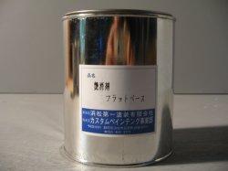 画像1: 艶消し剤(フラットベース)