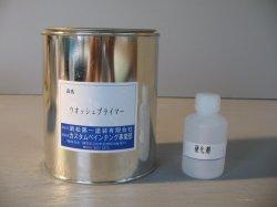 画像1: ウオッシュプライマー(金属、アルミ用) 250g